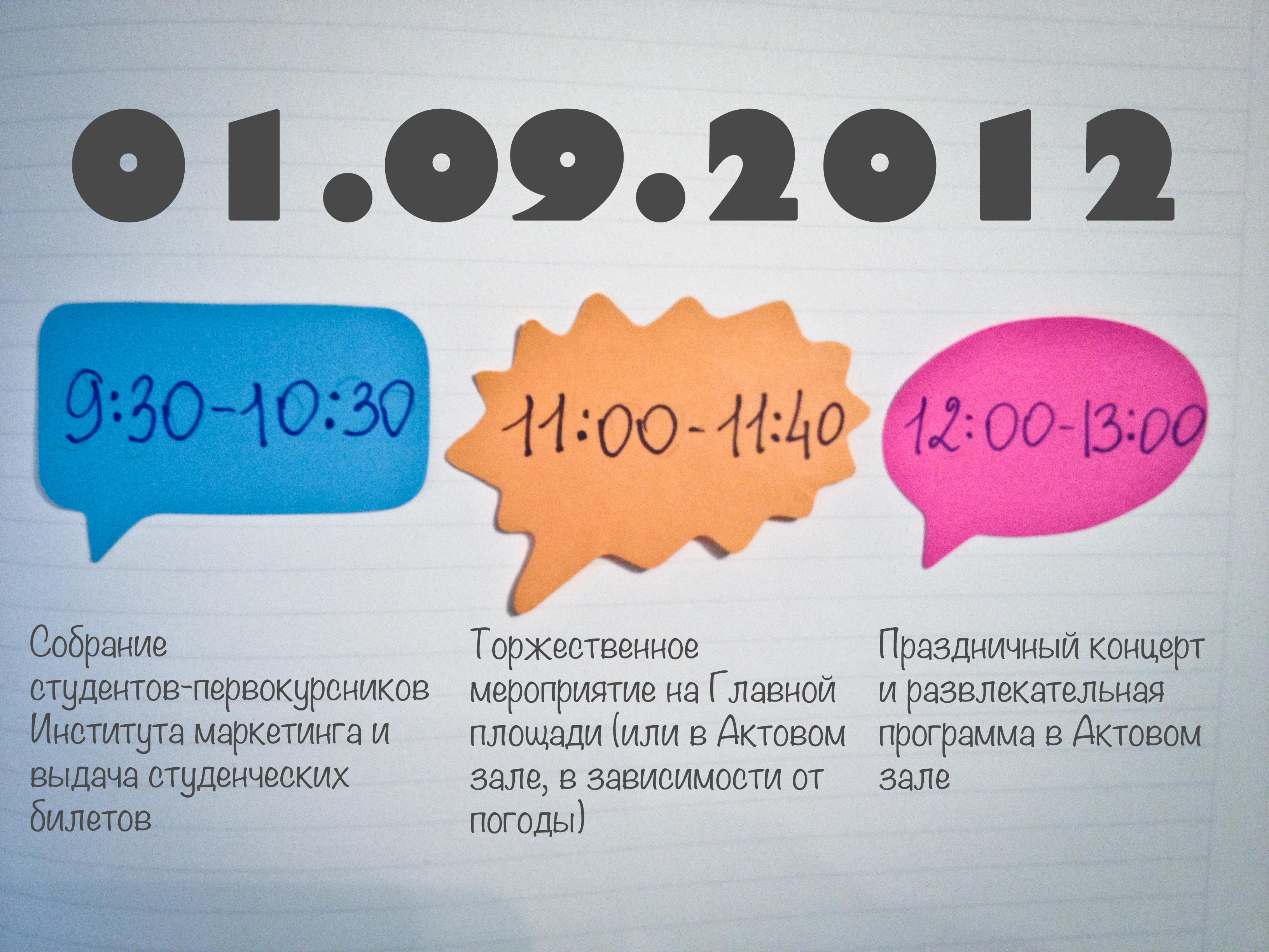 Анонс 1 сентября 2012Институт Маркетинга ГУУ | Институт Маркетинга ГУУ
